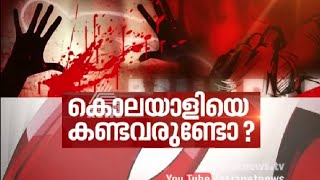 News Hour 04/05/16 Jisha Murder Case ,Police Release Sketch Of Suspect