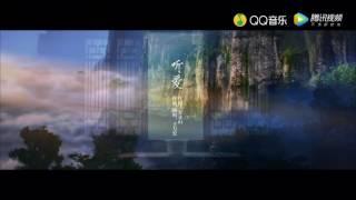 王力宏 Wang Leehom x 方文山 Fang Wenshan - 听爱 CC 歌词版 Official MV 《TOFU 豆福传》 Mp3
