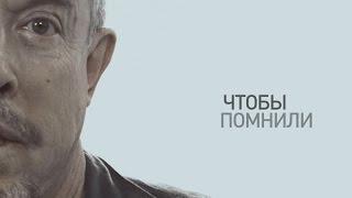 Андрій Макаревич. Щоб пам'ятали