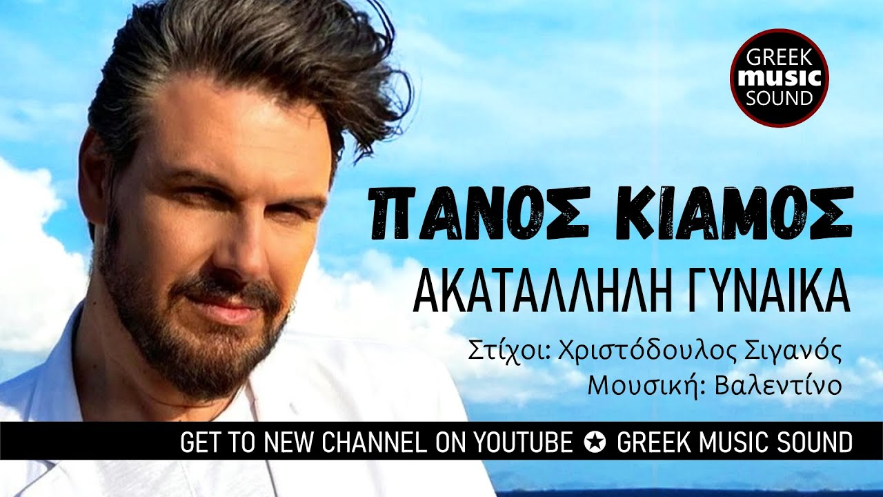 Πάνος Κιάμος - Ακατάλληλη Γυναίκα - Official Music Releases