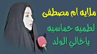 ملاية ام مصطفى. ياخال الولد والله عمة اعيوني