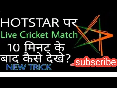 How To Watch Live Match On Hotstar Without Any Subscriptions