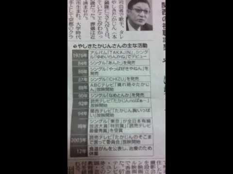 やしきたかじん氏、 逝去の記事。article,Yomiuri Shimbun