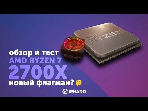 Обзор и тест AMD Ryzen 7 2700X: новый флагман? (Ryzen 7 2700X vs Ryzen 7 1800X)
