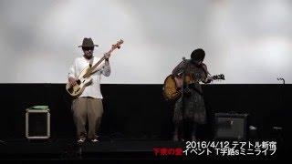 4/19 (火)『下衆の愛』@テアトル新宿 21:00 上映後ミニライブ 主...