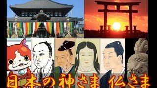 神様の歴史 『日本の神さま仏さま ①』 Che-lee thumbnail
