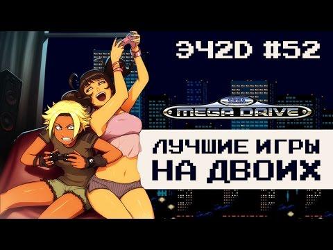 ТОП 10 кооперативных игр - ЭЧ2D #52 (SEGA MD)