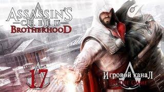 Assassin's Creed: Brotherhood / Братство Крови - Прохождение Серия #17 [Дополнительные Задания]