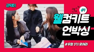 [보나,여름] 우정3기 웰컴 키트 언박싱! 개봉박두!! (여보 브이앱#1)
