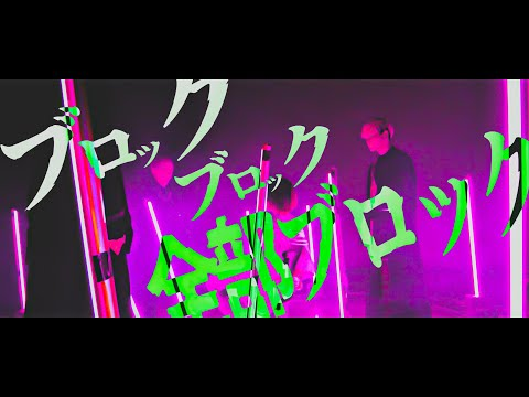 Non Stop Rabbit 『全部ブロック』 official music video 【ノンラビ】