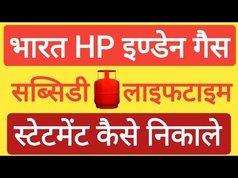 LPG GAS SUBSIDY Lifetime BANK STATEMENT Kaise Dekhe | Bharat Gas, HP Gas, Indane Gas