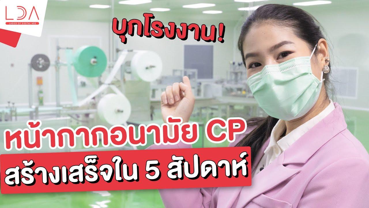 บุกโรงงานผลิตหน้ากากอนามัย CP! ผลิตวันละ 100,000 ชิ้น ทำได้ไง? | LDA เฟื่องลดา