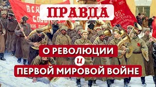 Правда об Октябрьской революции и Первой Мировой Войне. Отрывок из биографии Левашова том 2