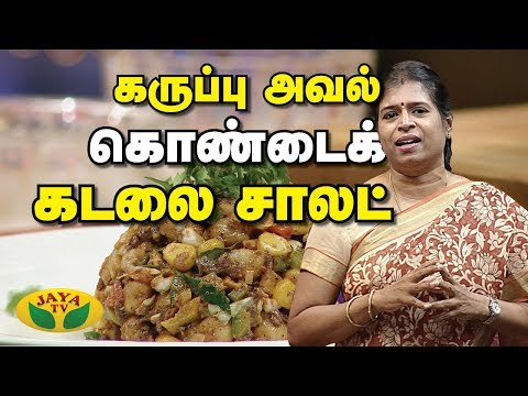 Mooligai virunthu segment of Adupangarai is all about healthy traditional foods. In this segment foods are prepared using basic herbs and vegetables that are easily available at home, so the recipes are simple and pocket friendly. This part maninly insists that we should never forget our ancient cooking styles and recipes  SUBSCRIBE to get more videos  https://www.youtube.com/user/jayatv1999  Watch More Videos Click Link Below  Facebook - https://www.facebook.com/JayaTvOffici...  Twitter - https://twitter.com/JayaTvOfficial  Instagram - https://www.instagram.com/jayatvoffic... Category Entertainment    Nalai Namadhe :          Alaya Arputhangal - https://www.youtube.com/playlist?list=PLljM0HW-KjfovgoaXnXf53VvqRz_PxjjO          En Kanitha Balangal - https://www.youtube.com/playlist?list=PLljM0HW-KjfoL5tH3Kg1dmE_T7SEpR1J2          Nalla Neram - https://www.youtube.com/playlist?list=PLljM0HW-KjfoyEm5T9vnMMmetxp4lMfrU           Varam Tharam Slogangal - https://www.youtube.com/playlist?list=PLljM0HW-KjfrPZXoXHhq-tTyFEI9Otu8P           Valga Valamudan - https://www.youtube.com/playlist?list=PLljM0HW-KjfqxvWw7jEFi5IeEunES040-          Bhakthi Magathuvam - https://www.youtube.com/playlist?list=PLljM0HW-KjfrT5nNd8hUKoD49YSQa-2ZC          Parampariya Vaithiyam - https://www.youtube.com/playlist?list=PLljM0HW-Kjfq7aKA2Ar4yNYiiRJBJlCXf  Weekend Shows :           Kollywood Studio - https://www.youtube.com/playlist?list=PLljM0HW-Kjfpnt9QDgfNogTN66b-1g_T_         Action Super Star - https://www.youtube.com/playlist?list=PLljM0HW-Kjfpqc32kgSkWgCju-kGDWhL7         Killadi Rani - https://www.youtube.com/playlist?list=PLljM0HW-KjfrSjkWIvbThxx7C9vwe5Vhv         Jaya Star Singer 2 - https://www.youtube.com/playlist?list=PLljM0HW-KjfoOaotcyX3TvhjuEJgGEuEE          Program Promos - https://www.youtube.com/playlist?list=PLljM0HW-KjfqeGwhWF4UlIMTB7xj_o38G        Sneak Peek - https://www.youtube.com/playlist?list=PLljM0HW-Kjfr_UMReYOrkhfmYEbgCocE4   Adupangarai :        https://www.youtube.com/playlist?list=PLljM0HW-Kjfpl9ndSANNVSAgkhjm-tGRJ       Kitchen Queen - https://www.youtube.com/playlist?list=PLljM0HW-KjfqKxPq0lVYJWaUhj9WCSPZ7       Teen Kitchen - https://www.youtube.com/playlist?list=PLljM0HW-KjfqmQVvaUt-DP5CETwTyW-4D        Snacks Box - https://www.youtube.com/playlist?list=PLljM0HW-KjfqDWVM-Ab0fwHq-5IHr9aYo       Nutrition Diary - https://www.youtube.com/playlist?list=PLljM0HW-KjfpczntayxtWflRzGK7sDHV        VIP Kitchen - https://www.youtube.com/playlist?list=PLljM0HW-KjfqASHPpG3Er8jYZumNDBHVi        Prasadham - https://www.youtube.com/playlist?list=PLljM0HW-Kjfo__pp2YkDMJo2AzuDWRvxe       Muligai Virundhu - https://www.youtube.com/playlist?list=PLljM0HW-KjfpqbpN4kJRURdSWsAM_AWyb   Serials :      Gopurangal Saivathillai - https://www.youtube.com/playlist?list=PLljM0HW-Kjfq2nanoEE8WJPvbBxusfOw-      SubramaniyaPuram - https://www.youtube.com/playlist?list=PLljM0HW-KjfqLgp2J6Y6RgLQxBhEUsqPq   Old Programs :      Unnai Arinthal : https://www.youtube.com/playlist?list=PLljM0HW-KjfqyINAOryNzyqgkpPiY3vT1     Jaya Super Dancers : https://www.youtube.com/playlist?list=PLljM0HW-KjfqNVozD5DVvr6LJ2koLrZ2x