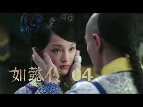 如懿傳 04 | Ruyi's Royal Love in the Palace 04(周迅、霍建華、張鈞甯、董潔等主演)