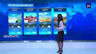 النشرة الجوية الأردنية من رؤيا 3-1-2018