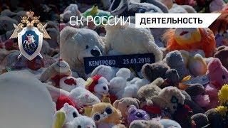 'Зимняя вишня': год после трагедии