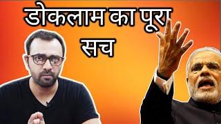 Rahul claims DOKLAM taken by China- Here is the Truth: Aaj ki Taza Khabar