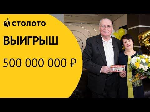 Семья из Санкт-Петербурга выиграла 500 миллионов рублей в новогоднем тираже «Русского лото»