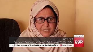LEMAR NEWS 30 October 2018 /۱۳۹۷ د لمر خبرونه د لړم ۰۸ نیته