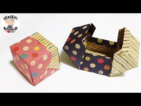 【折り紙】2色の箱 ふたの開け閉めが簡単!Origami Two-tone Box With Lid【音声解説あり】 / ばぁばの折り紙