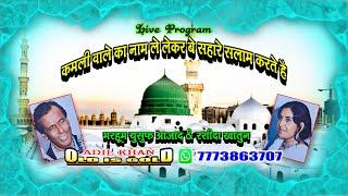 Late Yusuf Azad & Rashida Khatun (Duet Salam) कमली वाले का नाम ले लेकर बे सहारे सलाम करते है