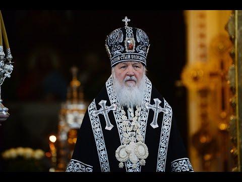 Патријарх Кирил на Велику среду поручио: