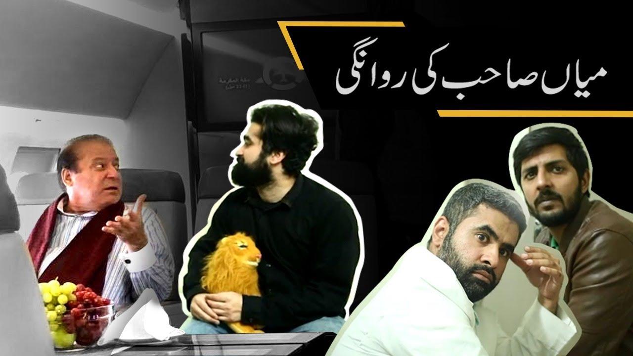 Download Mian Sahab ke Rawangi