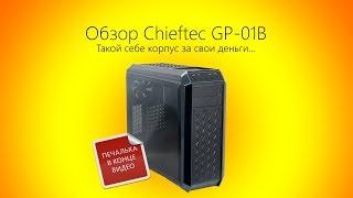 корпус (системный блок) Chieftec GP-01B