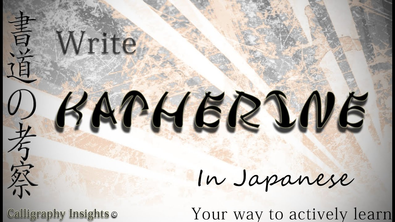 Image Gallery Japanese Calligraphy Name