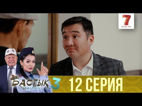 """""""Бастық боламын"""" 3 маусым 12 шығарылым (Бастык боламын 3 сезон 12 выпуск)"""