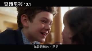 【奇蹟男孩】短版預告校園篇 12/1溫暖獻映