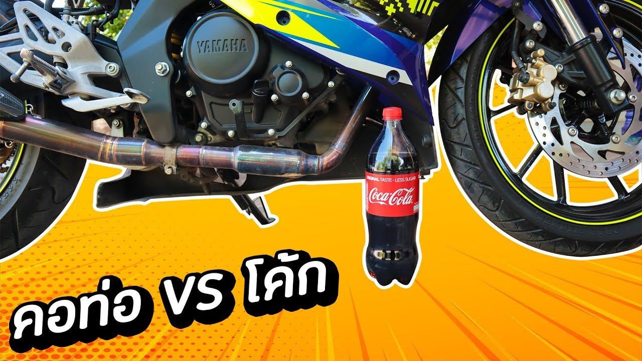 น้ำโค้ก ทำความสะอาดคอท่อได้จริงหรือไม่ (Coca-Cola vs Exhaust)