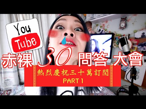 譚杏藍 Hana Tam - 三十萬訂閱 赤裸裸問答大會 PART 1