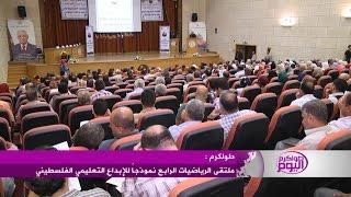 ملتقى الرياضيات الرابع نموذجاً للإبداع التعليمي الفلسطيني