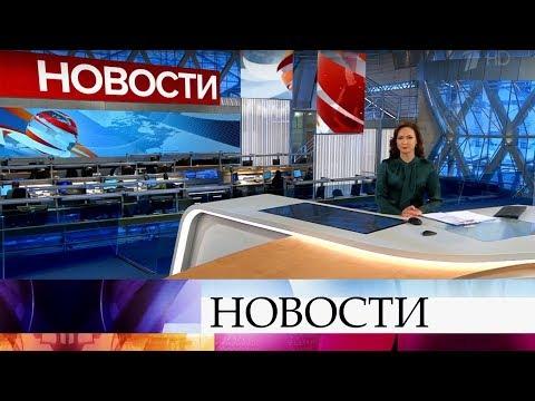 Выпуск новостей в 15:00 от 03.02.2020