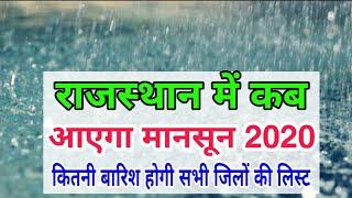 मानसून राजस्थान में कब आएगा सभी जिलो की डेट देखिए   Mansoon 2020, weather news, mansoon kab aayega