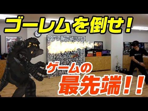 「最先端かよっ!!」話題の最新VR/ARゲームを作った人と実況【シシララTV#53】