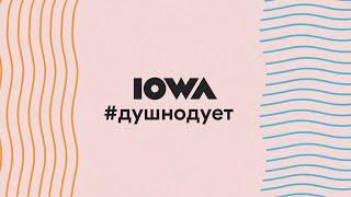 IOWA - #душнодует (official lyric video) cмотреть видео онлайн бесплатно в высоком качестве - HDVIDEO