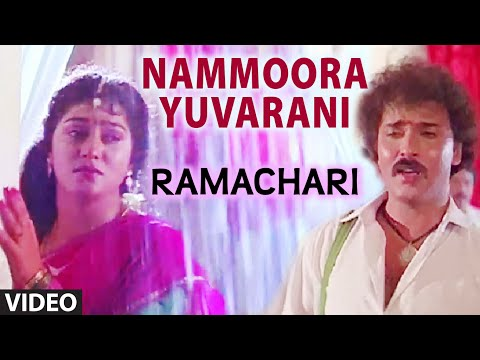 Ramachari Video Songs | Nammoora Yuvarani Video Song I V. Ravichandran, Malashri | Kannada Old Songs