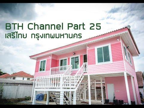 BTH Channel Part 25 เขตเสรีไทย กรุงเทพมหานคร
