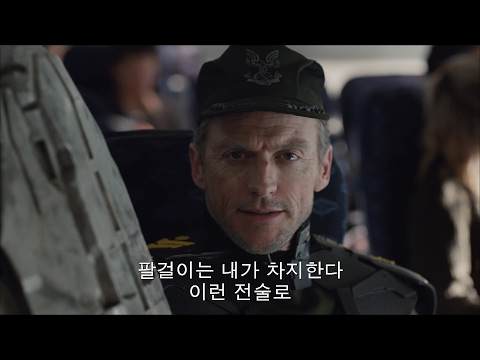 Halo Wars 2 War of Wits: The Armrest Korean Subtitles