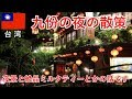 台湾旅2018その21 九份の夜の散策、幻想的な夜景とか幸福堂のタピオカミルクティーの話です【無職旅】【旅行記】