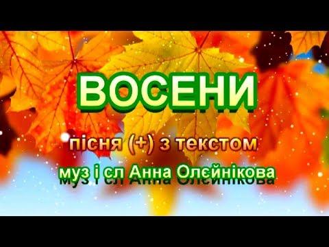 Восени (+) з текстом, муз і сл Анни Олєйнікової