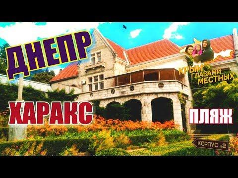 Санаторий Днепр. Парк Харакс. Пляж.  Крым 2017