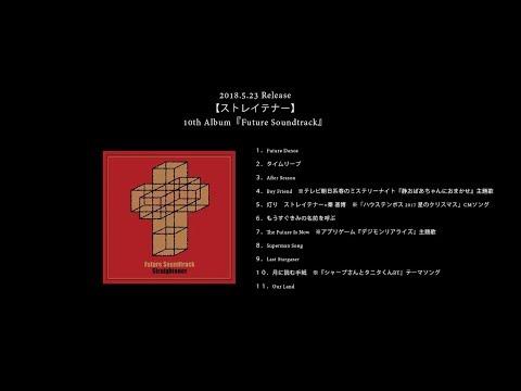 ストレイテナー『Future Soundtrack』全曲ダイジェスト