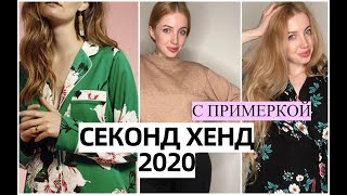 СЕКОНД ХЕНД НАХОДКИ С ПРИМЕРКОЙ ПОКУПКИ НА ВЕСНУ 2020