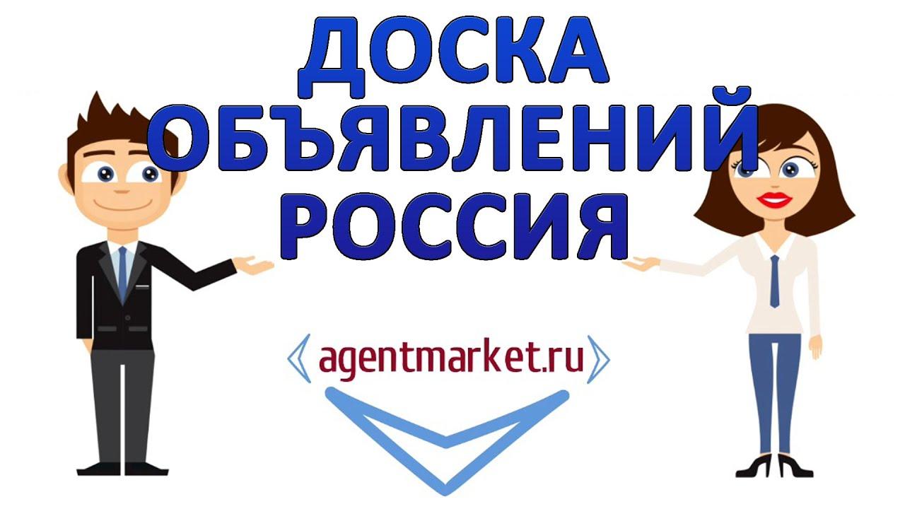 Доска объявлений – свежие объявления частных лиц о продаже и покупке товаров всех категорий в москве. Самый простой способ продать или купить.