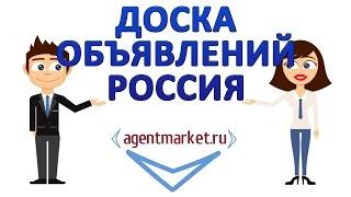 Доска объявлений Россия! Бесплатная доска объявлений в России!(, 2015-07-16T16:35:16.000Z)