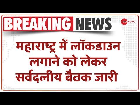 Maharashtra में Lockdown लगाने को लेकर सर्वदलीय बैठक जारी | Latest News | Hindi News